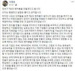 """이재웅 쏘카 대표 """"벤처붐 전략 좋지만 규제개혁 먼저""""…페북 발언"""