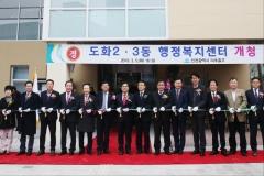 인천 미추홀구, 도화2ㆍ3동 행정복지센터 개청식
