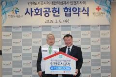 인천도시공사, 위기가정 긴급지원 기부금 전달