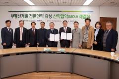 광주대학교, 한국부동산개발협회 광주지회와 MOU 체결