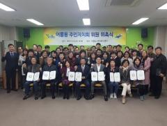 광산구, '주민자치회 시범사업' 본격화