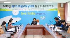 전북도교육청, 마을교육생태계 조성 '앞장'