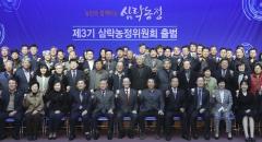 전북도, 제3기 삼락농정위원회 출범