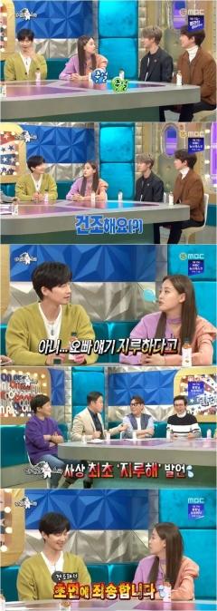 """'라스' 이주연, 안하무인 태도 논란…""""아니, 오빠 얘기 지루하다고"""""""