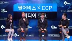 펄어비스·CCP게임즈, 미디어 토크 개최