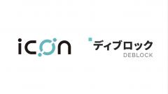 블록체인 프로젝트 아이콘, 日 디블락과 스폰서십 계약 체결