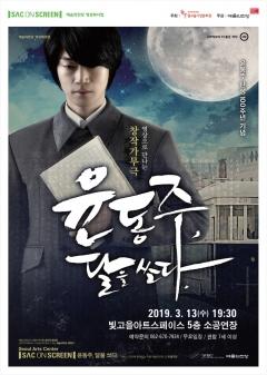 광주문화재단 'SAC on Screen '윤동주, 달을 쏘다' 상영