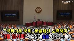 '3월 임시회' 개회식서 일침가하는 문희상 의장