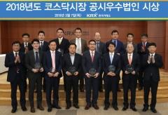 한국거래소, CJ ENM·케이피에프 등 12개사 '코스닥 공시우수법인' 선정