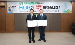 HUG-천안시, 도시재생 활성화 위한 MOU 체결