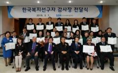 한국사회복지협의회, 복지선구자 공로ㆍ업적 기려...감사장 전달