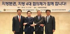 송한준 전국시도의회의장협의회장, '미세먼지 저감대책' 제안