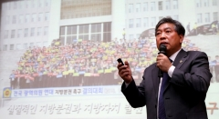 """송한준 경기도의회 의장 """"공감력 바탕으로 진정한 자치분권 실현해야"""""""