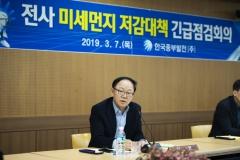 """박형구 중부발전 사장 """"미세먼지 저감 위해 회사 역량 집중할 것"""""""