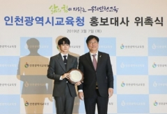 워너원 출신 옹성우, 인천시교육청 홍보대사 임명