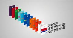 """정태영의 특명 """"코스트코 고객 이탈 막아라"""""""
