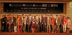 '시그마체인 네트워크 얼라이언스(SNA) 협회' 출범