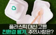 [카드뉴스]플라스틱 대신 고른 친환경 용기, 주의사항은?