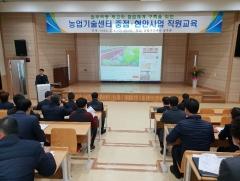 김제시 농업기술센터, 직원 대상 중점․현안사업 교육 실시