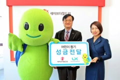 LX 캐릭터 `랜디`, 어린이돕기 앞장...세이브더칠드런에 기부금 전달