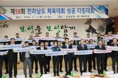 보성군, '전남체전 성공 다짐대회' 개최