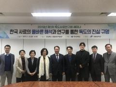 경북도 독도사료연구회, 한국사료 번역 및 중점연구로 전환