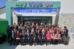 순창군, 심초지구 새뜰마을사업 준공식 개최