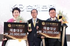 KB손보, '2019 매출대상' 한승만·이정심씨