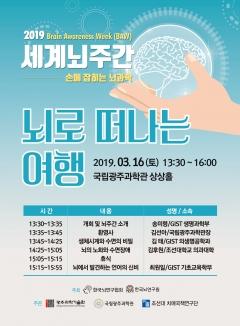 GIST 공동 주관 '2019 세계 뇌주간' 행사 광주 개최