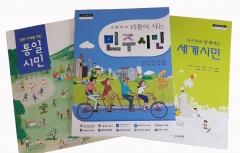 경기도교육청, '시민교육 교과서' 11개 시·도 사용 승인
