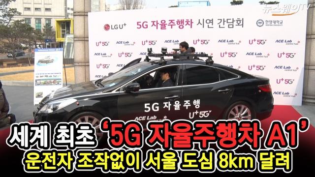 한양대‧LGU+, '5G 자율주행차' A1 공개 시연