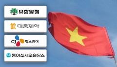7조 시장 잡아라…베트남 공략 나선 제약업계