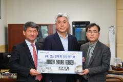 정선신협, 장학금 1천만원 기탁