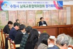 수원시, '남북교류협력기금' 50억 원 조성