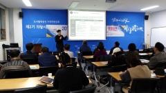 의왕시, '사회적경제 창업교육' 참가자 모집