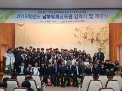 인천남부교육지원청, `2019학년도 남부영재교육원 입학식` 개최