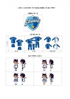고양시, 지자체 최초 스포츠브랜드 `SC Goyang` 버전2 발표