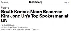 '김정은 수석대변인' 나경원 연설서 언급된 외신 보도는