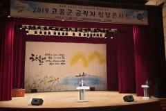 고흥군, '2019 공직자 청렴콘서트' 개최