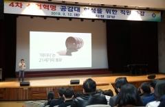 """안양시, 4차 산업혁명시대 맞이 직원 특강…""""공감대 형성"""""""