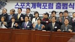 안혜영 경기도의회 부의장, 스포츠개혁포럼 출범식 참석
