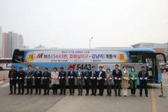 수원시의회 교통건설체육위, M버스(호매실~강남) 개통 환영
