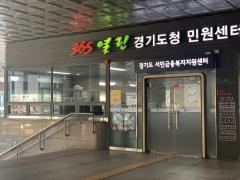 경기도·경기신보, 금융취약계층 지원 위해 한발 '성큼'