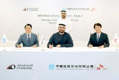 SK건설, 국내 건설사 최초 GCC 철도 프로젝트 참여