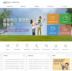 영등포구, 공익신고 핫라인 '공익제보신고센터' 운영