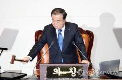 """문희상 의장 """"사법개혁법안 10월말 상정 가능"""""""