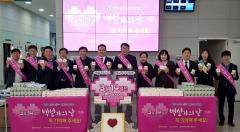 전남농협, 백설기데이 맞아 '떡 나눔 행사' 개최