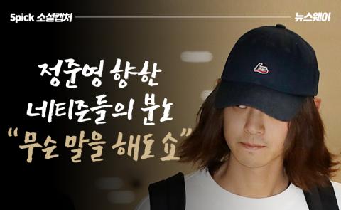 """정준영 향한 네티즌들의 분노 """"무슨 말을 해도 쇼"""""""