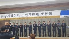 경기도, '공공개발 이익 도민환원제 토론회' 개최