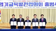 염태영 수원시장 제안,  '경기교육발전협의회' 출범